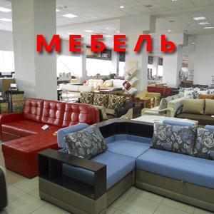 Магазины мебели Забитуя